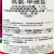 4.3%の高塩素カビエト塩高効率塩素フッ素シアン菊花エステル甜菜夜蛾薬巻葉カメイカリゾムシ二三化カメイチュウ農薬殺虫剤10本500グラム/瓶