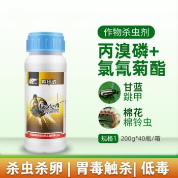 甲透塩素シアンプロピレン臭素ホホスキャベツキャベツキャベツキャベツとキャベツの黄条跳爪シラミの農薬殺虫剤200 gを除きます。